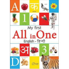 Deals, Discounts & Offers on Books & Media - My First All in One - By Miss & Chief(Hindi, Paperback, unknown)