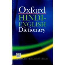 Deals, Discounts & Offers on Books & Media - OXFORD HINDI ENGLISH DICTIONARY 1st Edition