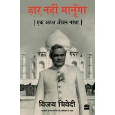 Deals, Discounts & Offers on Books & Media - Haar Nahi Manoonga: Ek Atal Jeevan
