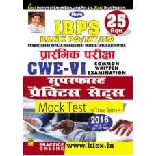 Deals, Discounts & Offers on Books & Media - Kiran s IBPS Bank Preliminary Exam CWE VI Superfast Practice Sets Hindi