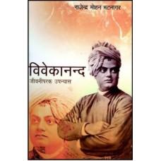 Deals, Discounts & Offers on Books & Media - Vivekanand jivniparak upanyas