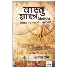 Deals, Discounts & Offers on Books & Media - Vaastu Shastra Vishleshana at 35% Offer