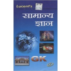 Deals, Discounts & Offers on Books & Media - Lucent's Samanya Gyan